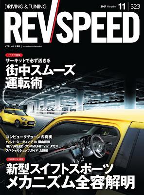 REV SPEED 2017-11月号 raw zip dl
