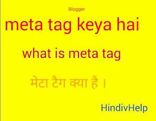 meta tag Keya hai what is meta tag blogger website image