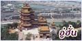 เที่ยวอู่ฮั่น (หวู่ฮั่น) เมืองประวัติศาสตร์มณฑลหูเป่ย