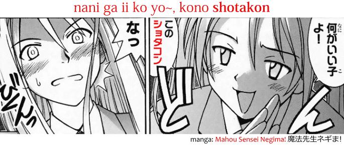 nani ga ii ko yo~, kono shotakon, quote from the manga Mahou Sensei Negima 魔法先生ネギま