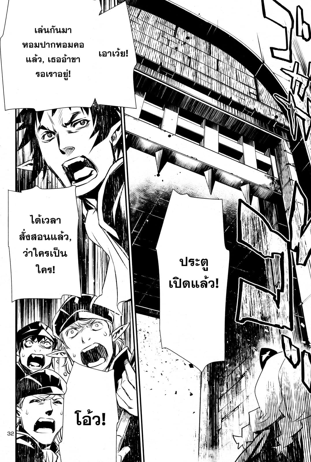 อ่านการ์ตูน Shinju no Nectar ตอนที่ 6 หน้าที่ 32