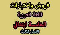 بنك الفروض والاختبارات 5 ابتدائي اللغة العربية الفصل الثالث