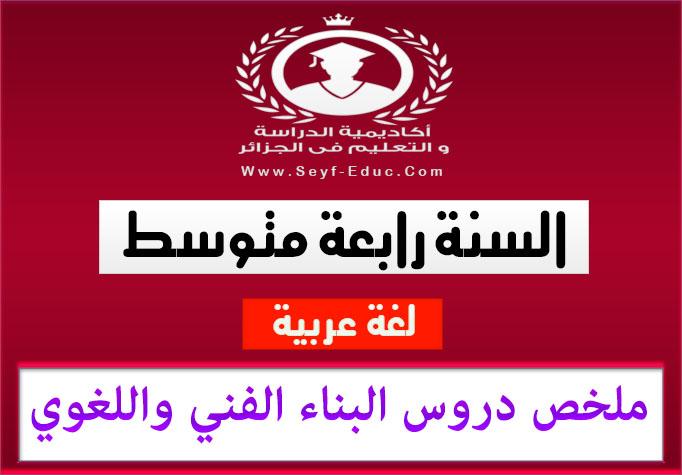 ملخص دروس البناء الفني واللغوي لمادة اللغة العربية للسنة الرابعة متوسط
