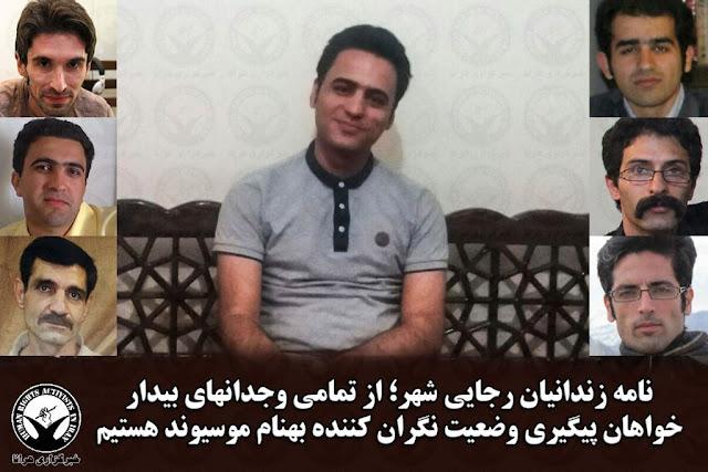 نامه سرگشاده ۶ زندانی سیاسی زندان رجایی شهر کرج در حمایت از بهنام موسیوند