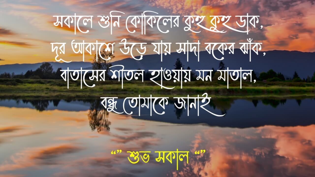good morning bengali photo download