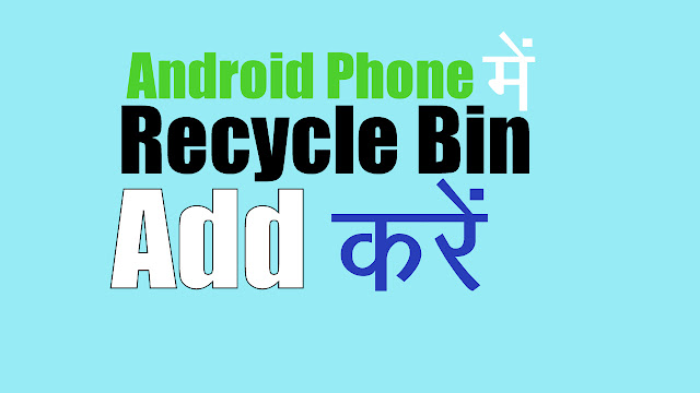 Android Phone Recycle BIN Add kare