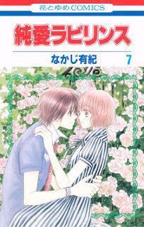 [なかじ有紀] 純愛ラビリンス 第01-07巻