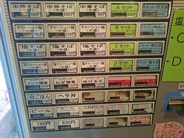 麺屋7.5Hz+琉球大学前店の券売機の写真