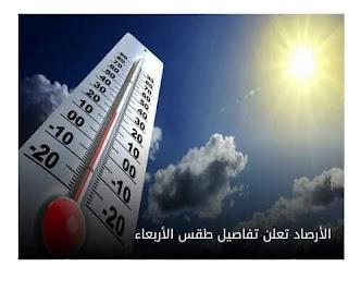 الارصاد تعلن طقس الاربعاء ؟!!!  كتبت= ميرا المصري