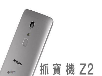 夏普z2手機