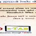NAMO e-TAB Tablet Sahay Yojana Gujarat at Rs.1000/- (Token-Price) Gujarat on sje.gujarat.gov.in.