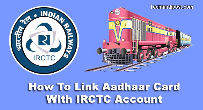 IRCTC Account Se Aadhaar Card Link Kaise Kare