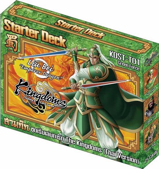 """จ๊กก๊กของเล่าปี่สีเขียว : Liu Bei """"Emperor Dragon"""""""