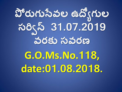 AP Outsourcing Employees 2019 Continuation | GO 118 up to 2019 | AP Outsourcing Employees (Govt.)