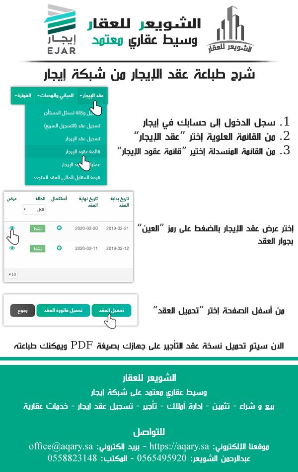 الشويعر للعقار شرح طباعة عقد إيجار الموحد على شبكة إيجار