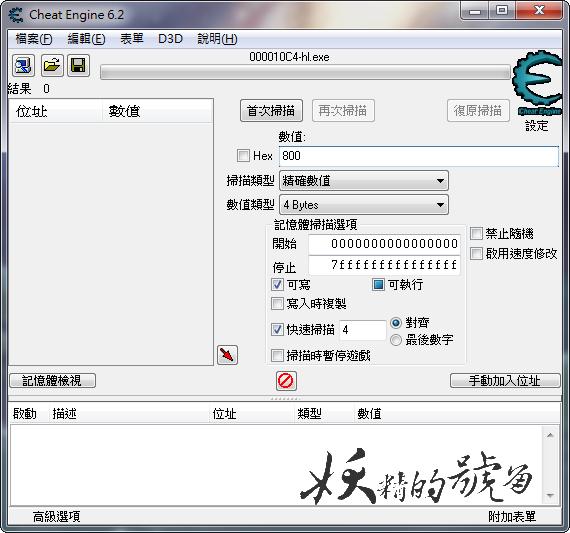 2013 09 10 193104 - [CE] CS1.6 改無限金錢圖文教學