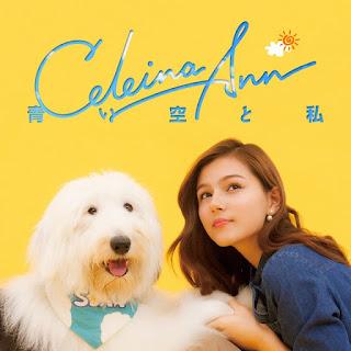 青い空と私 セレイナ・アンの歌詞 celeina-ann-aoi-sora-to-watashi-lyrics
