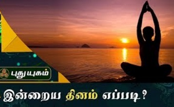 Inraiya Dhinam Eppadi? 21-10-2017 Puthuyugam Tv