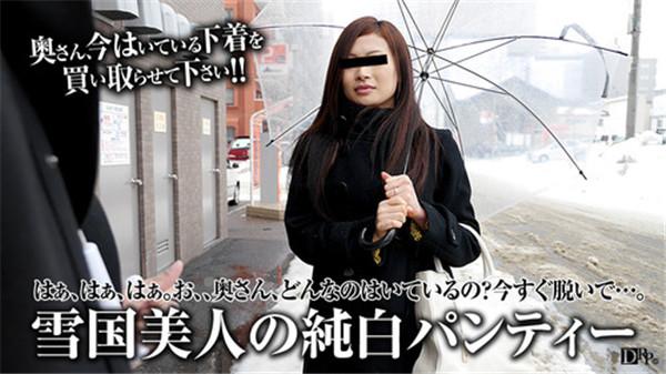 Pacopacomama 011017_006 パコパコママ 011017_006 奥さん、今はいてる下着を買い取らせて下さい!~雪国美人の純白下着~ 向井夏海