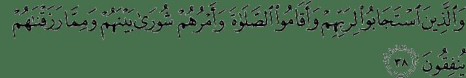 Surat Asy-Syura ayat 38