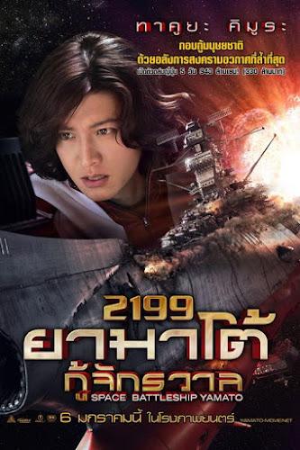 Space Battleship Yamato 2199 ยามาโต้ กู้จักรวาล