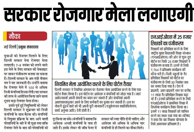Delhi Rojgar Mela Date Online Registration Govt (Government) Jobs
