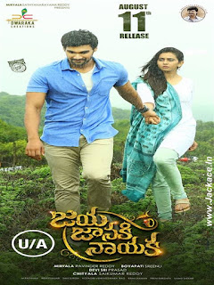 Jaya Janaki Nayaka First Look Poster