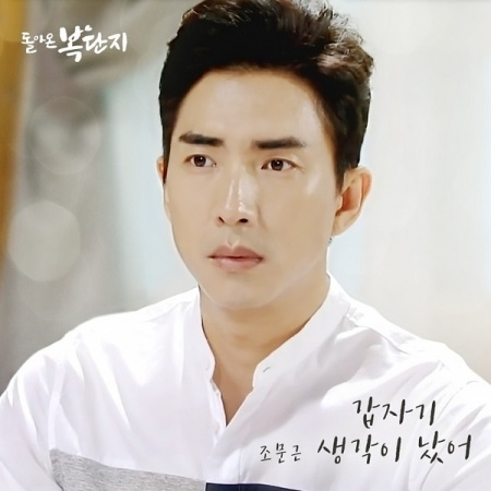 Lyric : Jo Moon Geun (조문근) - I Suddenly Thought (갑자기 생각이 났어) (OST. Return of Bok Dan Ji)