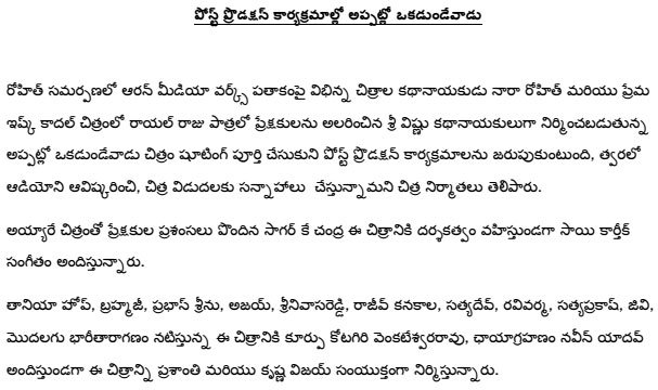 appatlo okadundevadu news in telugu