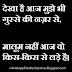 Gussa Sorry Shayari in hindi
