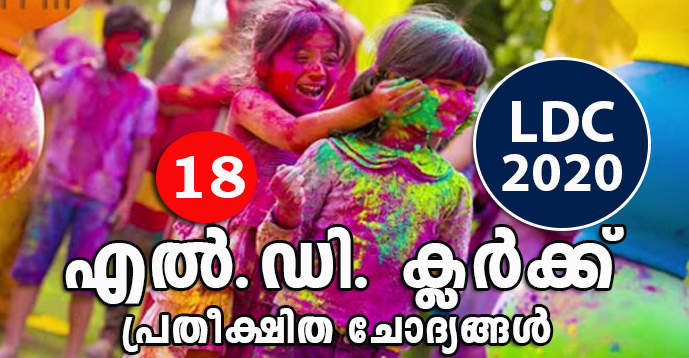 expected question ldc 2020 in malayalam