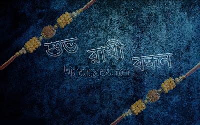 শুভ রাখী বন্ধন Pictures 2019