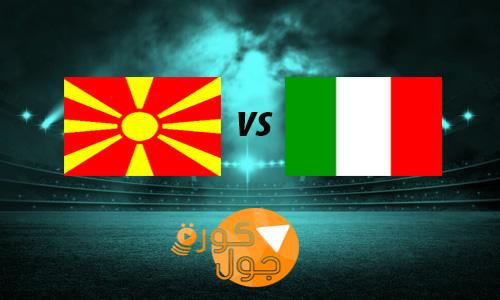 مباراة ايطاليا ومقدونيا