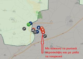 Ο τουρκικός στρατός επιβεβαιώνει: Η ρωσική αεροπορία μας υποστήριξε και βομβάρδισε την Αλ Μπαμπ