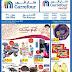 Carrefour Kuwait - Eid Promotions