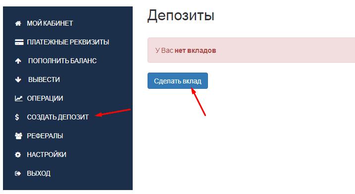 Регистрация в Z-cashtrade 4