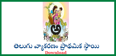 Grammar Notes for Primary Classes 1st to 5th Download | Detailed Notes for Telugu Grammar which is helpful to Teachers to deal Elementary Classes Telugu Subject | Useful Material for Telugu Subject at Elementary Classes in the process of Teaching Learning process of Telugu Subject Download PDF Here ap-ts-telugu-grammar-notes-download-pdf