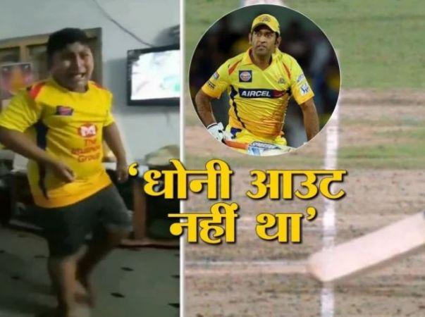 चेन्नई के हारते ही इस कदर रोया बच्चा कि वायरल हो गया वीडियो