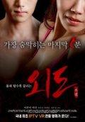 Download Film Affair (2016) Full Movies