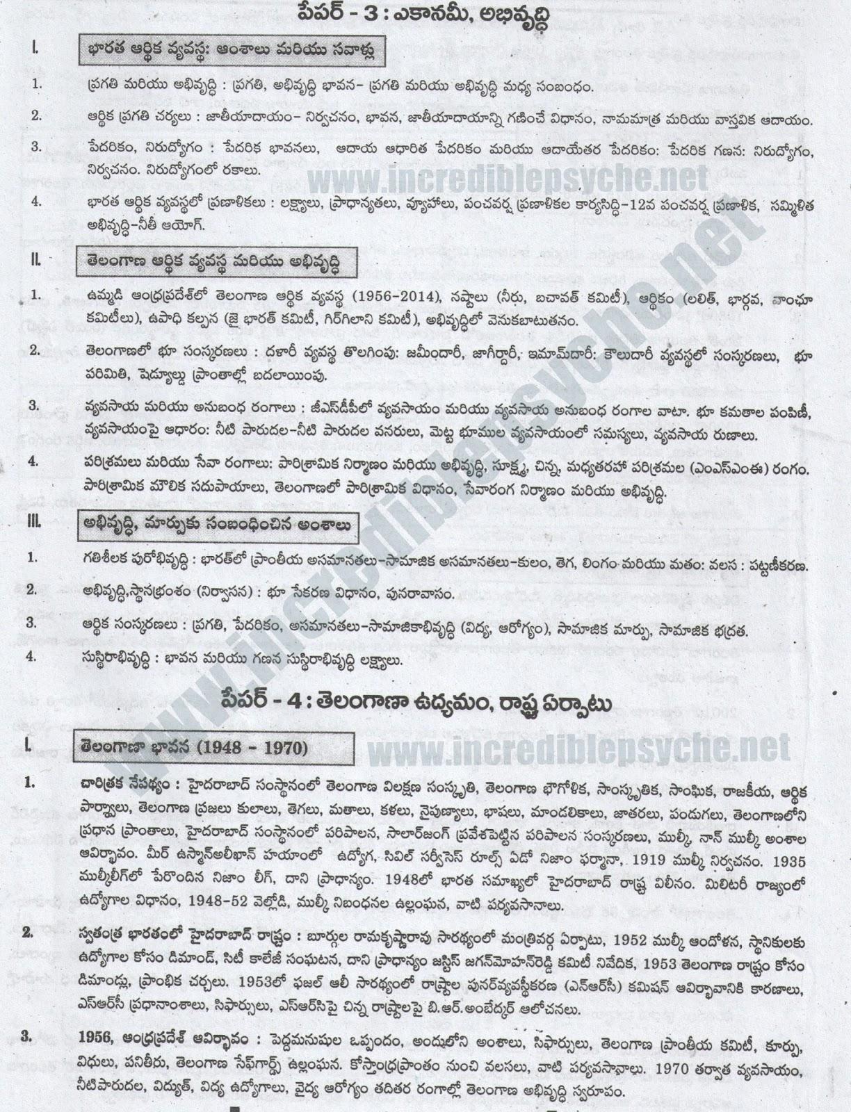 Tspsc Syllabus In Telugu Pdf