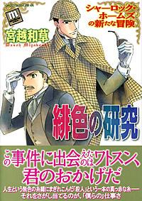โหลดอ่านการ์ตูน PDF Sherlock Holmes
