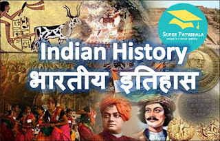 MCQ on Indian History in Hindi [Question Bank Set 1]