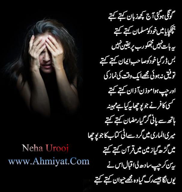 Goongi ho Gai aaj Zuban Sad Urdu Poetry