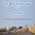 تحميل كتاب نظم الحماية الكهربائية علم وفن للدكتور محمد جيلاني