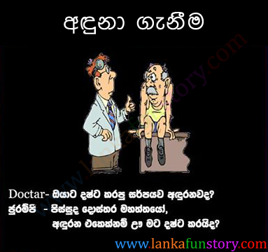 Sinhala Jokes-Identification