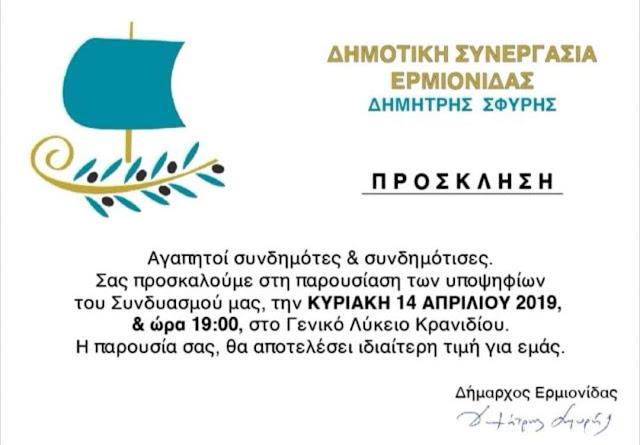 """Ο """"Δημοτική Συνεργασία Ερμιονίδας Δημήτρης Σφυρής"""" παρουσιάζει τους υποψηφίου της"""