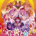 [BDMV] Kaijuu Girls: Ultra Kaijuu Gijinka Keikaku [170302]