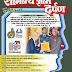 Samanya Gyan Darpan January 2018 in Hindi pdf free Download
