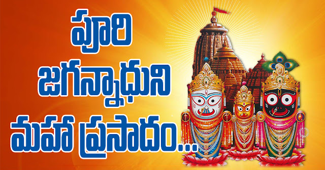 puri jagannath puri jagannath radhayatra Mahaprasadam Puri jagannath prasad