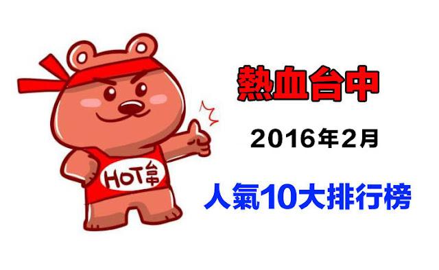 555 - 熱血台中│2016年2月人氣10大排行榜